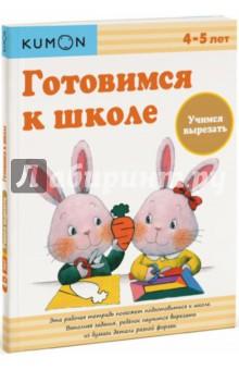 KUMON. Готовимся к школе. Учимся вырезать Манн, Иванов и Фербер