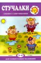 Стучалки. Сказки с озвучиванием для детей 2-4 лет