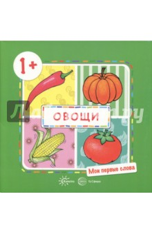 Овощи. Для детей от 1-го года