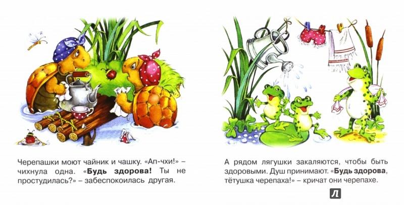 Иллюстрация 1 из 10 для Приятного аппетита! Для детей от 1-го года - Сергей Савушкин | Лабиринт - книги. Источник: Лабиринт