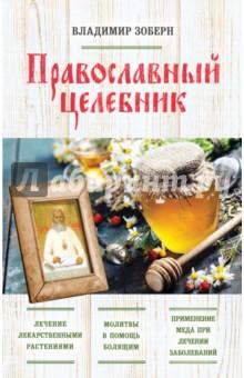 Православный целебник