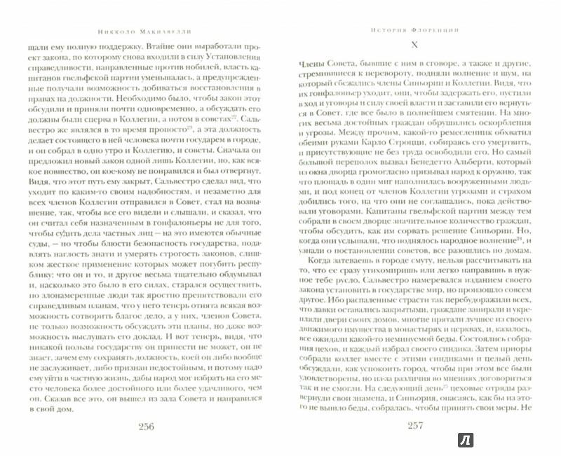 Иллюстрация 1 из 25 для Государь - Никколо Макиавелли | Лабиринт - книги. Источник: Лабиринт