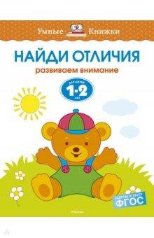 Земцова Ольга Николаевна Найди отличия. Развиваем внимание. Для детей 1-2 лет