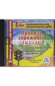 Правила дорожного движения. ФГОС ДО (CD)