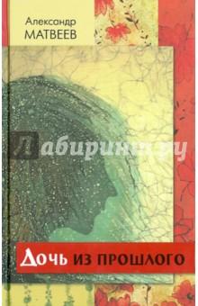 Дочь из прошлогоСовременная отечественная проза<br>Проза Александра Матвеева не привязывается к какому-либо эстетическому учению. Она - из самой жизни человека, даже - из незатейливого, простодушного до серости её слоя. Именно житейское выявляет высокие порывы духа, честь, любовь, счастье, созидаемое своими руками и душой. Писатель - поэт факта, его лирический герой часто стремится лично погрузиться в бытие нашего современника, увлекающего его.<br>