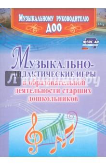 Музыкально-дидактические игры в образовательной деятельности старших дошкольников. ФГОС ДО