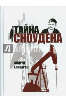Тайна СноуденаПолитика<br>Представляем вашему вниманию книгу Тайна Сноудена.<br>