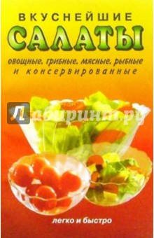 Вкуснейшие салаты.Овощные,грибные,мясные