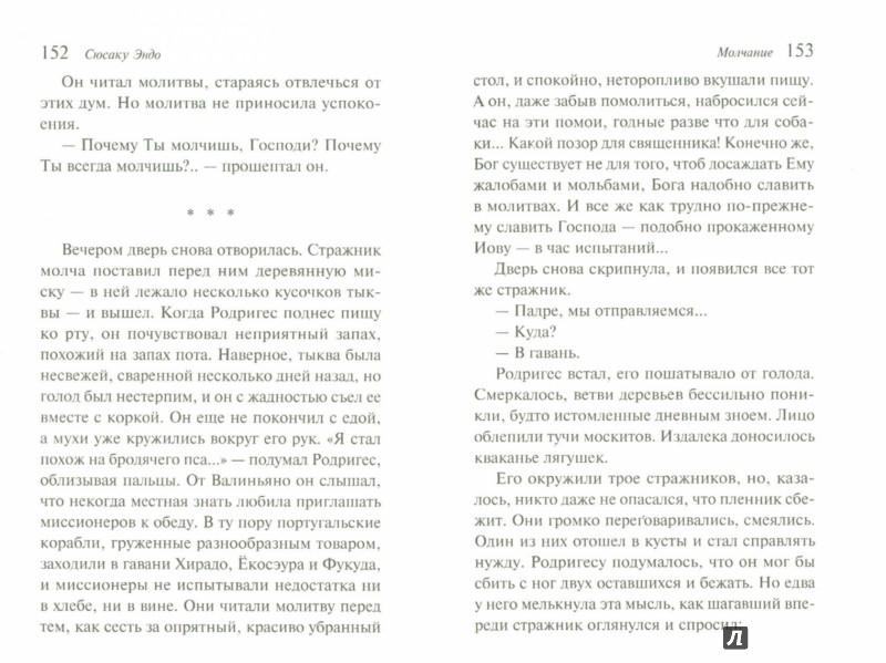 Иллюстрация 1 из 8 для Молчание - Сюсаку Эндо | Лабиринт - книги. Источник: Лабиринт