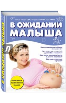 В ожидании малышаБеременность и роды<br>Девять месяцев беременности - самое счастливое и ответственное время для каждой женщины. Пройти этот непростой период, от которого зависит ваше здоровье и здоровье будущего малыша, помогут вам известные педиатры и акушеры Уильям и Марта Сирс.<br>Вы узнаете обо всех изменениях, которые произойдут с вашим телом, самочувствием и сознанием, а также о таинственной жизни, происходящей внутри вас. Кроме того, вы научитесь сохранять самообладание в экстренных ситуациях: во время болезни, при непредвиденных осложнениях и даже во время преждевременных родов.<br>Авторы ответят на самые распространенные вопросы и разрешат все ваши сомнения, а также помогут обрести эмоциональное спокойствие и вооружат вас знаниями, чтобы произвести на свет веселого и крепкого малыша.<br>Издание обновленное и дополненное.<br>