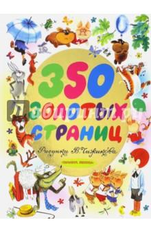 350 золотых страниц