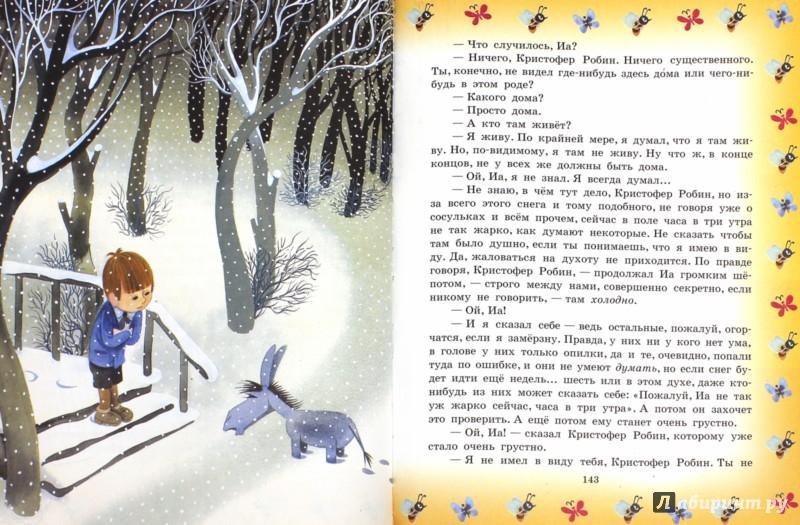 Иллюстрация 1 из 13 для 350 золотых страниц - Милн, Михалков | Лабиринт - книги. Источник: Лабиринт