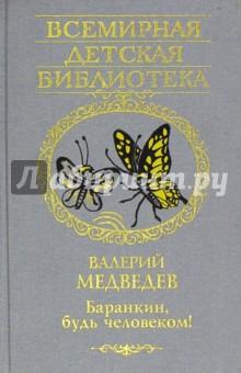 Обложка книги Баранкин, будь человеком!