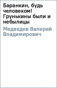 Баранкин, будь человеком! (Грунькины были и небылицы)]