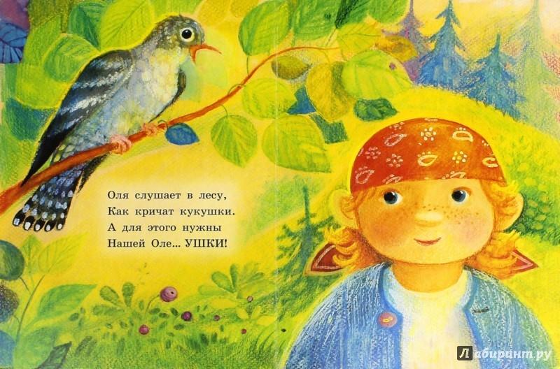 Иллюстрация 1 из 32 для Олины помощники - Екатерина Карганова | Лабиринт - книги. Источник: Лабиринт