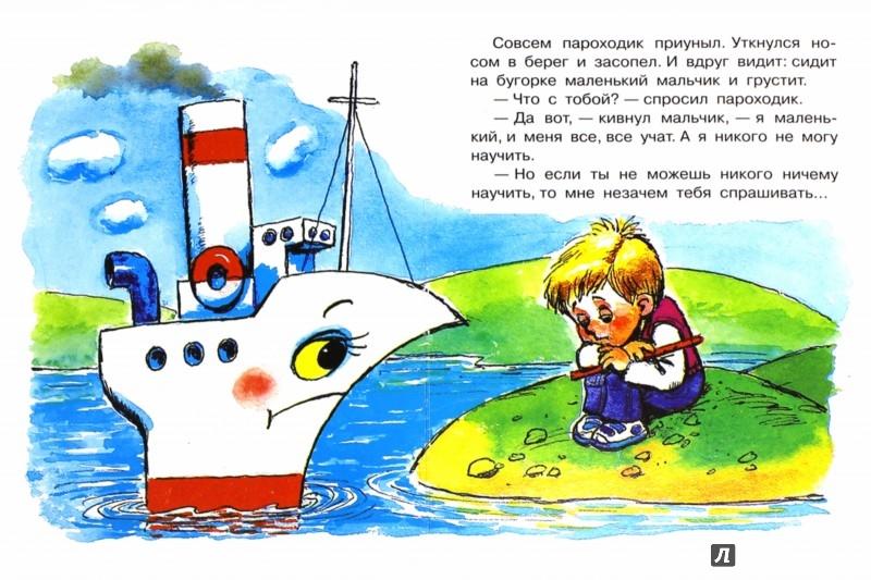 Иллюстрация 1 из 7 для Пароходик - Геннадий Цыферов   Лабиринт - книги. Источник: Лабиринт