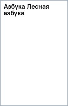Азбука (Лесная азбука)