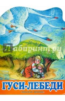 Обложка книги Гуси-лебеди