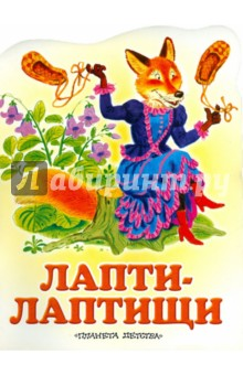 Обложка книги Лапти-лаптищи: Сказка (худ. Бордюг С.И., Трепенок Н.А.)