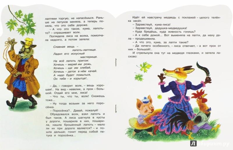 Иллюстрация 1 из 19 для Лапти-лаптищи - Алексей Федоров-Давыдов   Лабиринт - книги. Источник: Лабиринт