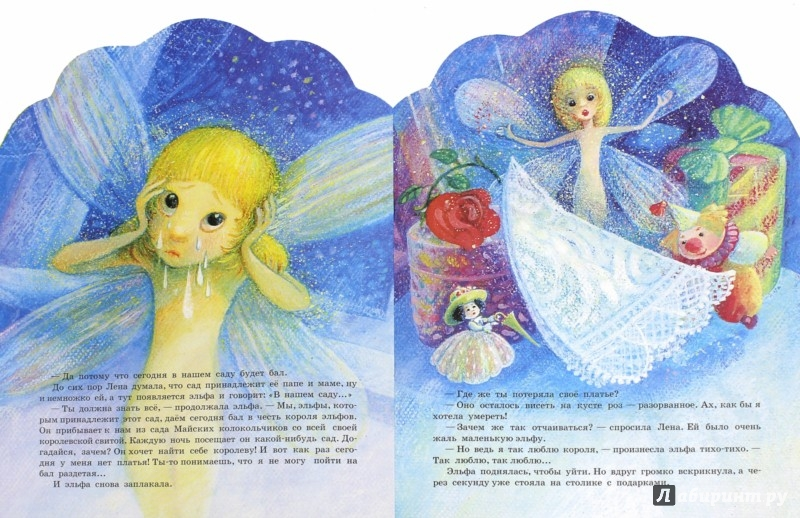 Иллюстрация 1 из 11 для Эльфа и носовой платочек - Астрид Линдгрен | Лабиринт - книги. Источник: Лабиринт