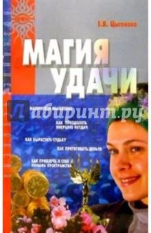 Цыганова Елена Викторовна Магия удачи (Тренинг баловня судьбы)