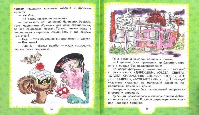 Иллюстрация 1 из 5 для Отпуск крокодила Гены - Эдуард Успенский   Лабиринт - книги. Источник: Лабиринт