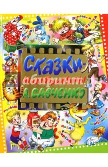Сказки-мультфильмы А. Савченко