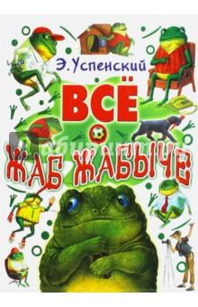 Все о Жаб ЖабычеСказки отечественных писателей<br>Жаб Жабыч - не первое странное существо, созданное писателем Эдуардом Успенским. Вспомните хотя бы неизвестного науке зверя Чебурашку или симпатичного, хотя и безмолвного пришельца из космоса - Камнегрызика со станции Клязьма, напоминающего резиновый коврик для ванной.<br>Жаб Жабыч - это большая разумная жаба, которая с удивительной лёгкостью начинает жить жизнью обыкновенного российского человека эпохи перемен. Жаб Жабыч пытается зарабатывать деньги, даже пробует себя в политике и при этом обожает детей и собак.<br>Его доброта и наивность привлекают к нему не только ребятню, но и милиционеров, а это о многом говорит...<br>Для среднего школьного возраста.<br>