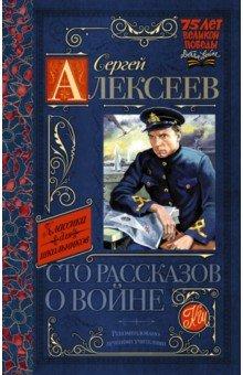 Обложка книги Сто рассказов о войне