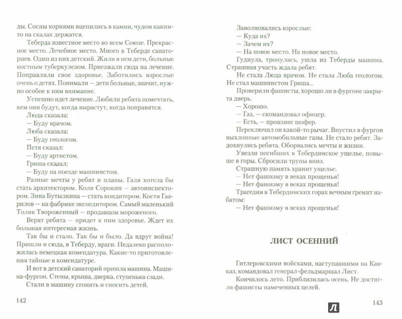 Иллюстрация 1 из 20 для Сто рассказов о войне - Сергей Алексеев | Лабиринт - книги. Источник: Лабиринт