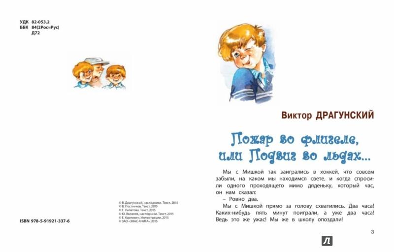 Иллюстрация 1 из 21 для Удальцы и храбрецы - Драгунский, Постников, Яковлев, Сотник   Лабиринт - книги. Источник: Лабиринт