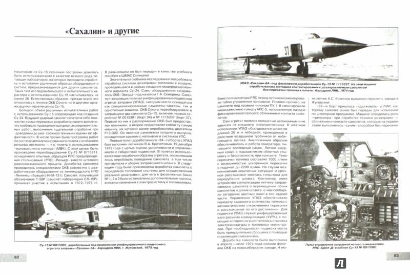 Иллюстрация 1 из 16 для Истребитель-перехватчик Су-15. Граница на замке! - Виктор Марковский | Лабиринт - книги. Источник: Лабиринт