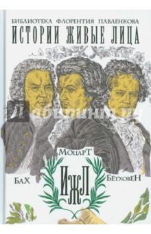 Бах. Моцарт. Бетховен