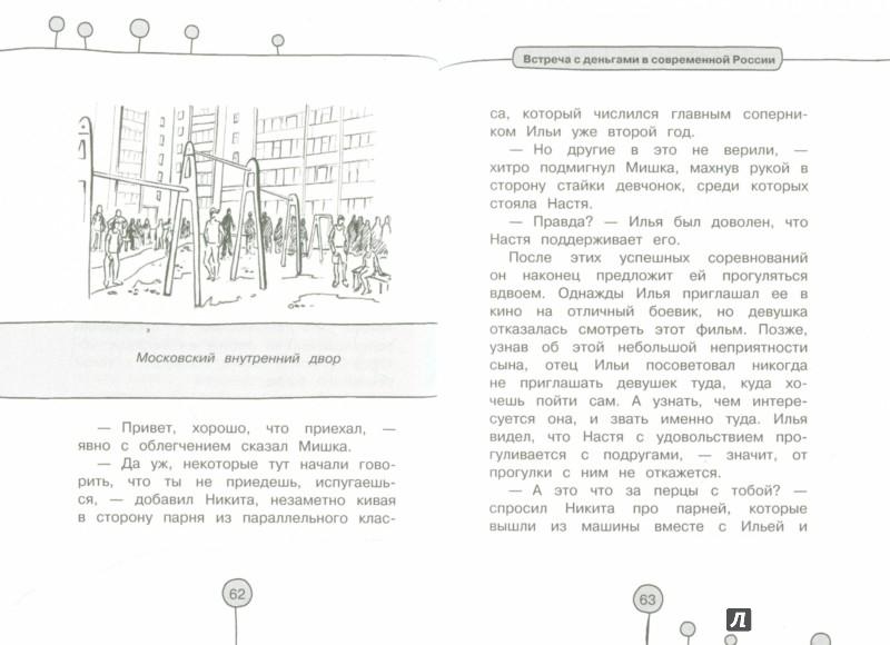 Иллюстрация 1 из 11 для Как деньги гуляли по миру. Итальянская история - Светлана Резник   Лабиринт - книги. Источник: Лабиринт