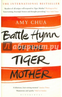 Battle Hymn of the Tiger MotherХудожественная литература на англ. языке<br>An awe-inspiring, often hilarious, and unerringly honest story of one mother s exercise in extreme parenting, revealing the rewards-and the costs-of raising her children the Chinese way.<br>All decent parents want to do what s best for their children. What Battle Hymn of the Tiger Mother reveals is that the Chinese just have a totally different idea of how to do that. Western parents try to respect their children s individuality, encouraging them to pursue their true passions and providing a nurturing environment. The Chinese believe that the best way to protect your children is by preparing them for the future and arming them with skills, strong work habits, and inner confidence. Battle Hymn of the Tiger Mother chronicles Chua s iron-willed decision to raise her daughters, Sophia and Lulu, her way-the Chinese way-and the remarkable results her choice inspires.<br>Here are some things Amy Chua would never allow her daughters to do:<br>have a playdate<br>be in a school play<br>complain about not being in a school play<br>not be the #1 student in every subject except gym and drama<br>play any instrument other than the piano or violin<br>not play the piano or violin<br>The truth is Lulu and Sophia would never have had time for a playdate. They were too busy practicing their instruments (two to three hours a day and double sessions on the weekend) and perfecting their Mandarin.<br>Of course no one is perfect, including Chua herself. Witness this scene:<br>According to Sophia, here are three things I actually said to her at the piano as I supervised her practicing:<br>1. Oh my God, you re just getting worse and worse.<br>2. I m going to count to three, then I want musicality.<br>3. If the next time s not PERFECT, I m going to take all your stuffed animals and burn them!<br>But Chua demands as much of herself as she does of her daughters. And in her sacrifices-the exacting attention spent studying her daughters  performances, the office hours lost shuttling the girls to lessons-the depth of her love for her children becomes clear. Battle Hymn of the Tiger Mother is an eye-opening exploration of the differences in Eastern and Western parenting- and the lessons parents and children everywhere teach one another.<br>