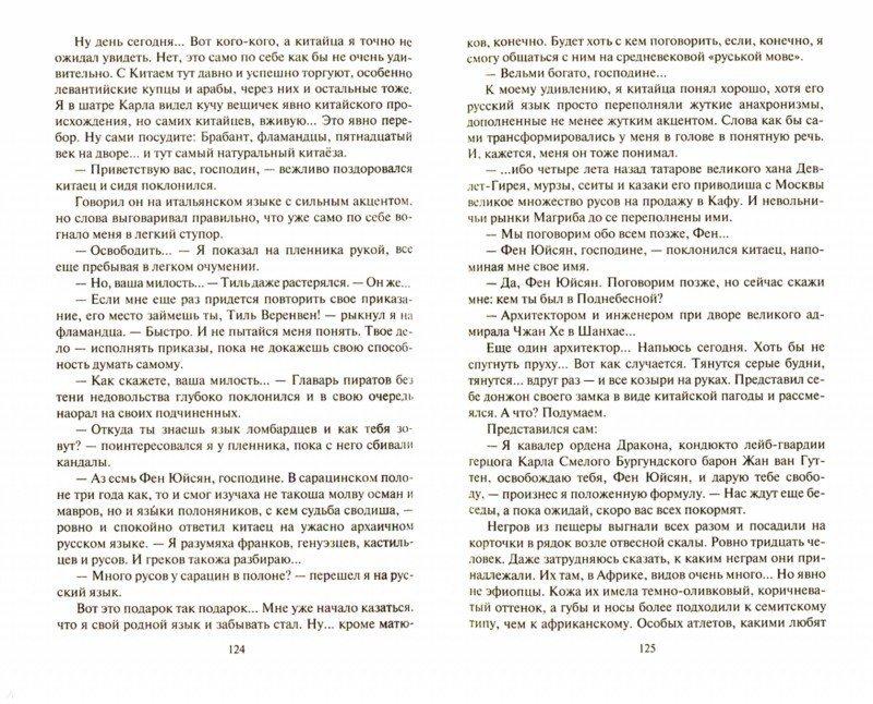 Иллюстрация 1 из 14 для Страна Арманьяк. Рутьер - Александр Башибузук | Лабиринт - книги. Источник: Лабиринт