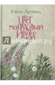 Цвет малиновый иван-чай