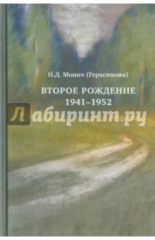 Второе рождение 1941-1952Мемуары<br>Книга Нины Дмитриевны Монич (Герасимовой) раскрывает необыкновенную историю жизни волевой интеллигентной женщины, узницы ГУЛАГа.<br>