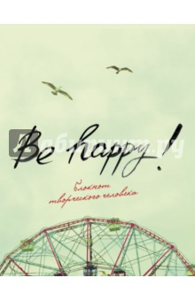 Блокнот Be Happy! , А5+