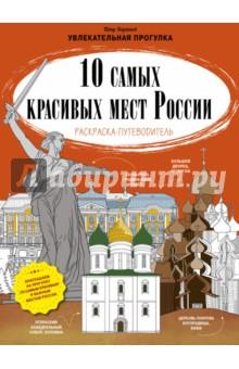10 самых красивых мест России. Раскраска-путеводитель билет на лку в кремль 2012 5 января в 10 часов