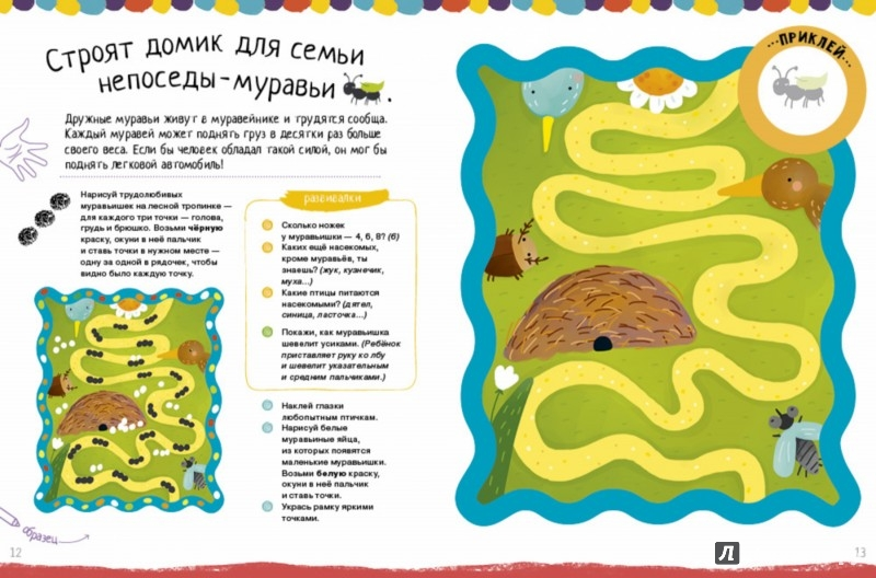 Иллюстрация 1 из 34 для Рисуем пальчиками. 4 уровень. 3-5 лет - Нефедова, Узорова | Лабиринт - книги. Источник: Лабиринт