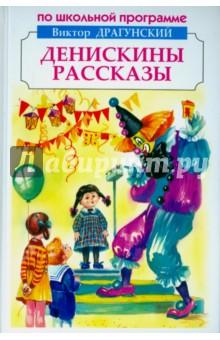 Денискины рассказыПовести и рассказы о детях<br>Первые рассказы о мальчике Дениске, шаловливом, сообразительном выдумщике, появились в 1959 г. Драгунский так и назвал свою главную детскую книгу - Денискины рассказы. Эти весёлые и озорные истории теперь уже бабушки и дедушки с удовольствием читают своим внукам. Для среднего школьного возраста.<br>Для среднего школьного возраста.<br>