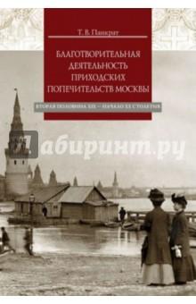 Обложка книги Благотворительная деятельность приходских попечительств Москвы (вторая половина XIX - начало XX стол