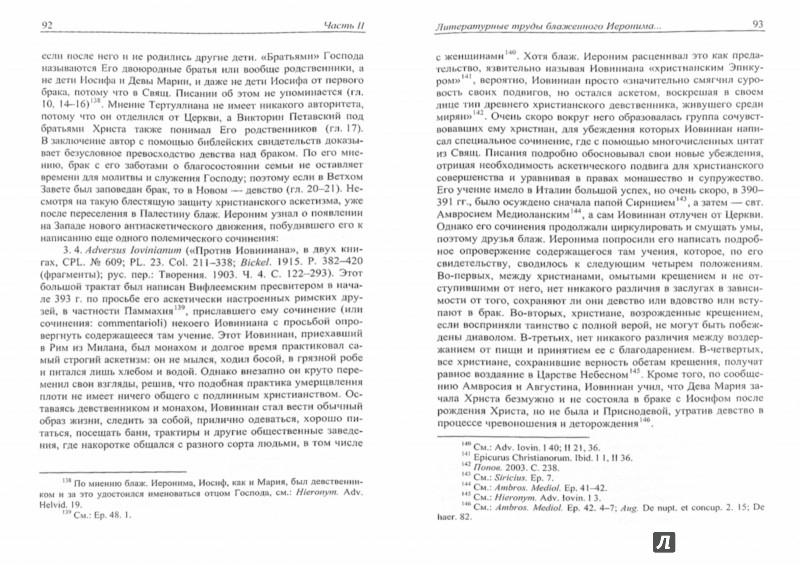 Иллюстрация 1 из 7 для Блаженный Иероним Стридонский. Библеист, экзегет, теолог - А. Фокин | Лабиринт - книги. Источник: Лабиринт