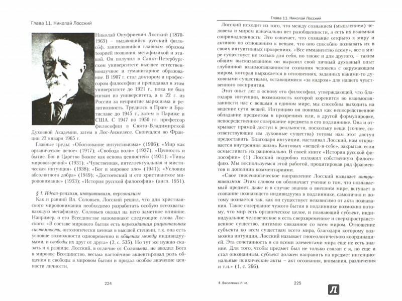 Иллюстрация 1 из 3 для Введение в русскую религиозную философию - Леонид Василенко | Лабиринт - книги. Источник: Лабиринт