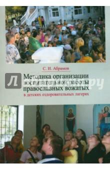 Обложка книги Методика организации воспитательной работы православных вожатых в детских оздоровительных лагерях