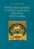 Вероника Андросова: Небесные книги в Апокалипсисе Иоанна Богослова