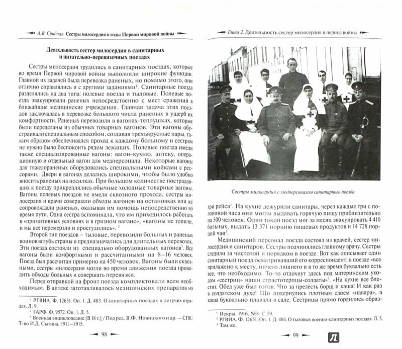 Иллюстрация 1 из 3 для Сестры милосердия в годы Первой мировой войны - Анна Срибная | Лабиринт - книги. Источник: Лабиринт