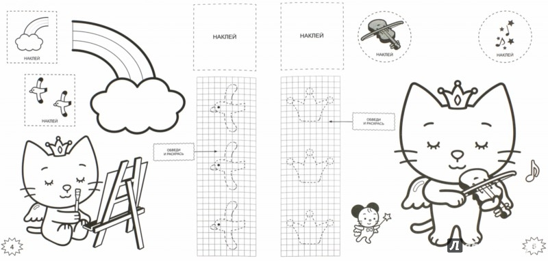 Иллюстрация 1 из 13 для Играем с Карамелькой. Книжка-раскраска | Лабиринт - книги. Источник: Лабиринт